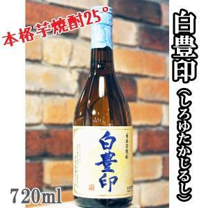 父の日 ギフト 芋焼酎 宝山 白豊印 しろゆたかじるし 25度 720ml|sake-komiyama
