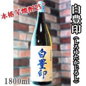 父の日 ギフト 芋焼酎 宝山 白豊印 しろゆたかじるし 25度 1800ml|sake-komiyama
