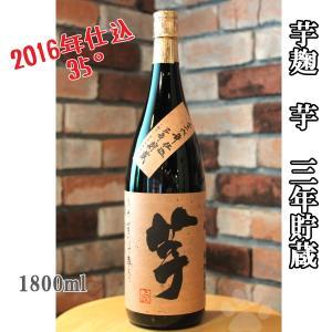 父の日 ギフト 芋焼酎 いも麹 芋 三年貯蔵 34° 1800ml|sake-komiyama