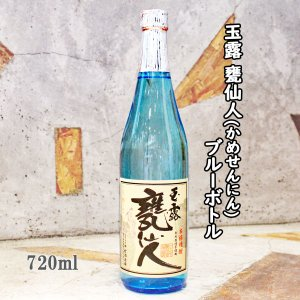 父の日 ギフト 芋焼酎 玉露 甕仙人 ブルーボトル25° 720ml|sake-komiyama