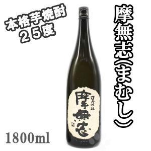 父の日 ギフト 芋焼酎 摩無志 まむし 25° 1800ml|sake-komiyama