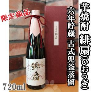 父の日 ギフト 芋焼酎 緋扇(ひおうぎ)六年貯蔵 古式かぶと釜蒸留 25° 720ml 専用箱付き|sake-komiyama