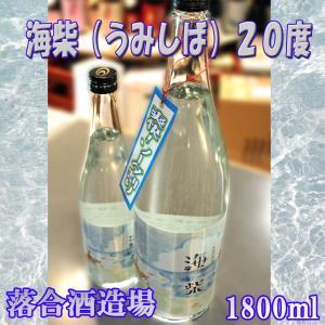 父の日 ギフト 芋焼酎 海柴 20度 1800ml|sake-komiyama