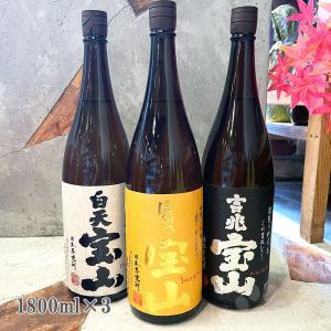 父の日 ギフト 本格焼酎飲み比べセット 宝山 1800ml 3本セット |sake-komiyama