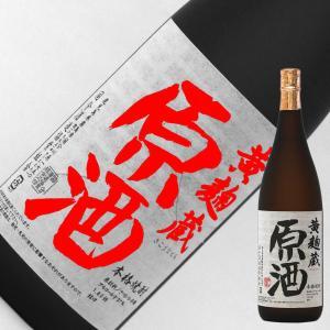 黄麹蔵 原酒 芋焼酎 36度 1800ml|sake-kura