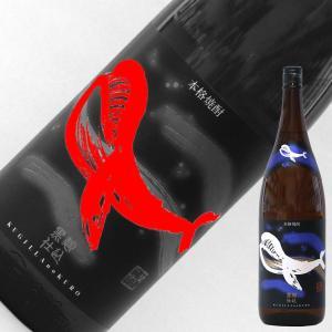 くじらのボトル黒麹 芋焼酎 25度 1800ml|sake-kura