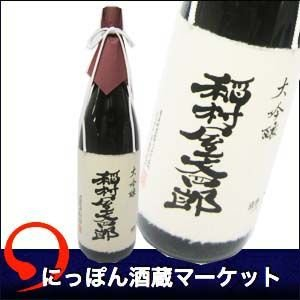 大吟醸 稲村屋文四郎 720ml|sake-market