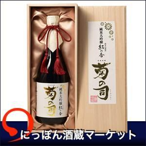 純米大吟醸 菊の司 結の香仕込|sake-market