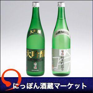 菊盛「大吟醸」&純米吟造り「吟」720ml 2本セット|sake-market