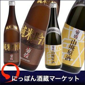 菊盛 純米吟醸と山廃原酒 720ml2本セット|sake-market