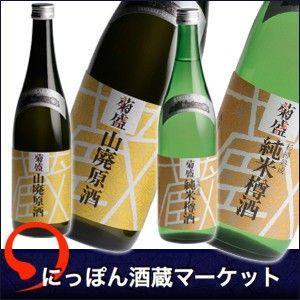 菊盛 山廃原酒と純米樽酒 720ml2本セット|sake-market