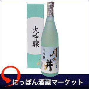 月の井 大吟醸 720ml|sake-market