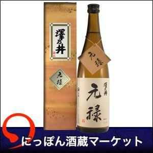 澤乃井 元禄酒 720ml|sake-market