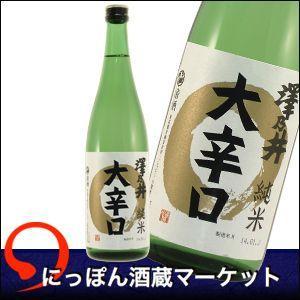 澤乃井 純米大辛口 720ml|sake-market
