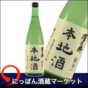 澤乃井 純米本地酒 720ml|sake-market