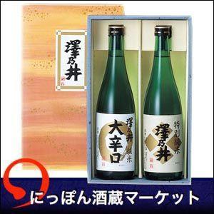 澤乃井 特選酒セット 720ml×2 (KS-260)|sake-market