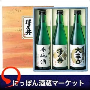 澤乃井 特選酒セット 720ml×3 (KS-370)|sake-market
