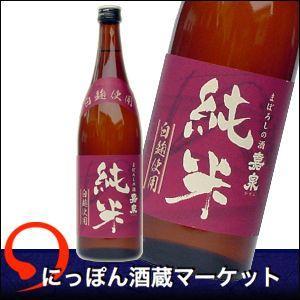 嘉泉 純米酒 白麹使用 720ml|sake-market