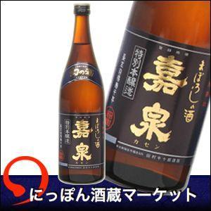 嘉泉 特別本醸造 幻の酒 720ml sake-market