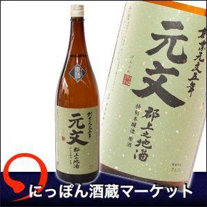 特別本醸造原酒 元文 720ml sake-market