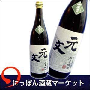 日本酒 TVで話題 元文 720ml 六角精児さんのお気に入り|sake-market