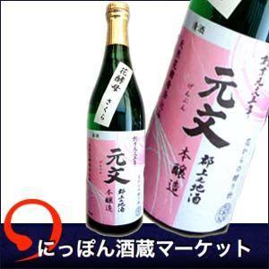 さくら 本醸造 花酵母仕込み 720ml sake-market