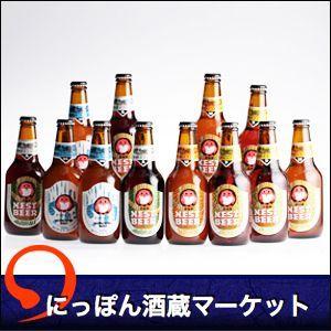常陸野ネストビール12本ギフトセット|sake-market