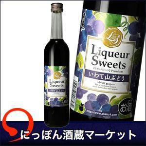 リカースイーツ いわて山ぶどう 500ml|sake-market