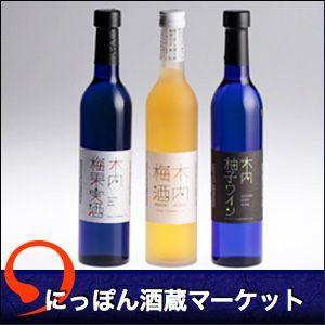 木内梅酒、柚子ワイン、梅ワイン 500ml瓶3本セット|sake-market