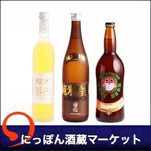 木内梅酒・常陸野ネストビール・菊盛 純米吟醸 3本セット|sake-market