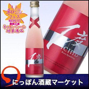 【キャンペーン対象】日本酒 ICHID°Sparkling ROSE 300ml 酒蔵から直送 sake-market