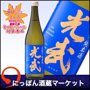 【キャンペーン対象】日本酒 手造り純米酒光武 720ml酒蔵から直送 sake-market