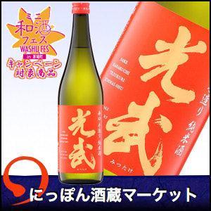 【キャンペーン対象】日本酒 辛口 手造り純米酒光武 720ml酒蔵から直送 sake-market