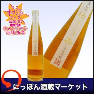 【キャンペーン対象】日本酒 リキュール 日本酒仕込 ゆるり梅 500ml sake-market