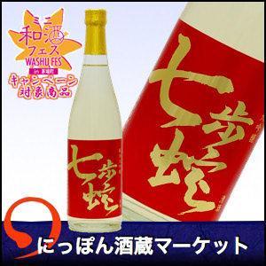 【キャンペーン対象】日本酒 純米大吟醸 七歩蛇 720ml sake-market