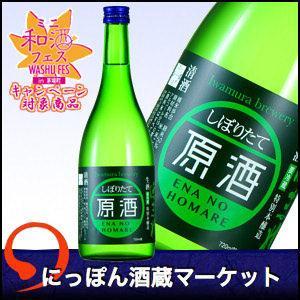 【キャンペーン対象】日本酒 ゑなのほまれ しぼりたて原酒(生) 720ml 酒蔵から直送 sake-market