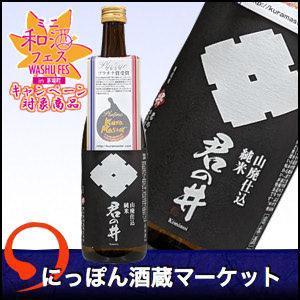 【キャンペーン対象】日本酒 君の井 山廃純米 720ml酒蔵から直送 sake-market