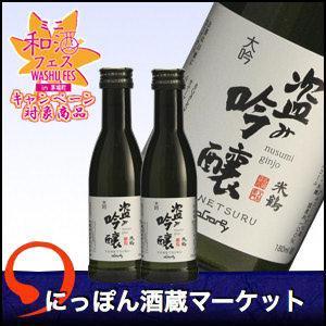 【キャンペーン対象】日本酒 米鶴 盗み吟醸 大吟 180ml 2本セット 酒蔵から直送 sake-market