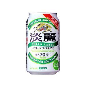 「送料無料 」キリン 淡麗 グリーンラベル 発泡酒 350m...