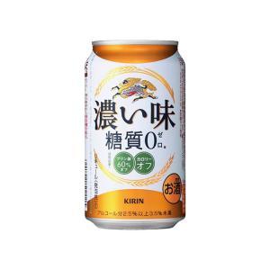 「送料無料 」キリン 濃い味 糖質ゼロ 新ジャンル 350m...