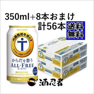 送料無料 増量 サントリー からだを想うオールフリー ノンアルコール 350ml 2ケース(56本)...