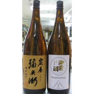 【燗酒に最適】岡山県・辻本店 炭屋彌兵衛 純米吟醸、御前酒TRADITIONAL、各1800ml瓶 2本 のみ比べセット 化粧箱入 [日本酒]あすつく sake-nishida