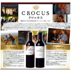 希少さピカイチ クロッカス(CROCUS)アトリエ[2012]とプレスティージュ[2012] 各750ml 赤ワイン2本セット 化粧箱入 [あすつく]|sake-nishida