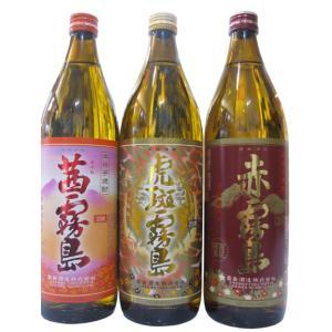 虎斑霧島・茜霧島・赤霧島 本格芋焼酎(霧島酒造)各900ml瓶 オリジナル飲み比べセット 化粧箱入 [あすつく]|sake-nishida