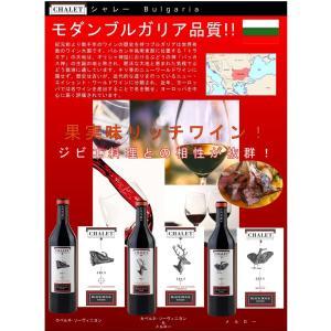 これから話題になること必至★ブルガリアワイン Chalet(シャレー)赤3本 各750ml 飲み比べ3本セット 化粧箱入 [あすつく]|sake-nishida