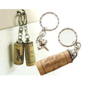 大切なワインの思い出の記念として コルク キーホルダー 1個 サイズ:23φ×71 株式会社グローバル:大阪市西区|sake-nishida