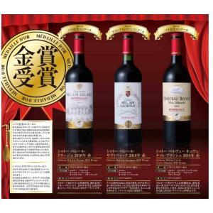 【街の酒屋厳選】由緒あるコンクール金賞受賞 仏ボルドー産 赤ワイン3本 飲み比べセット 化粧箱入 ラッピング付 [あすつく]|sake-nishida