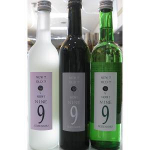 【数量限定】岡山県:辻本店 革新する日本酒「9」ナイン ホワイト・ブラック・グリーン 各500ml X 3本セット 化粧箱入 [あすつく] sake-nishida