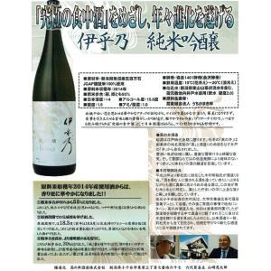 香り華やかな食中酒として 新潟県小千谷市:高の井酒造謹製 伊乎乃(いおの) 純米吟醸 720ml瓶|sake-nishida