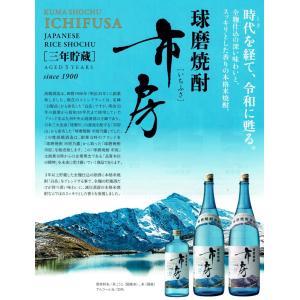 【ケース販売】熊本県:高橋酒造謹製 本格米焼酎 球磨焼酎 市房(いちふさ)三年貯蔵 25度 720ml瓶 X 6本|sake-nishida